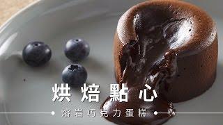 【烘焙】熔岩巧克力蛋糕,甜點控的最愛 | 台灣好食材 Fooding