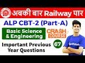 8:30 AM - RRB ALP CBT-2 2018 | Basic Science and Engg by Neeraj Sir | Important Previous Year Ques
