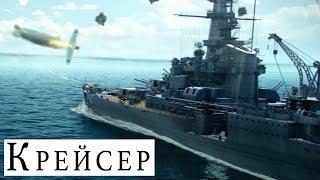 Крейсер [2016] Русский Трейлер