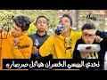 كسبت تحدي البيبسي مش هتصدقو حكمت عليهم ايه