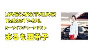 10月30日のLOVECARS!TV!のYoutubeLIVE東京モーターショー・スペシャルは...
