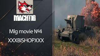 MLG Movie №4 XXXBISHOPXXX от Machtig [World of Tanks]