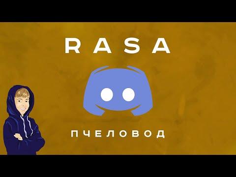 Discord ПОЁТ! Rasa - Пчеловод