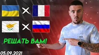 Украина Франция Кипр Россия прогноз на сегодня прогноз на футбол