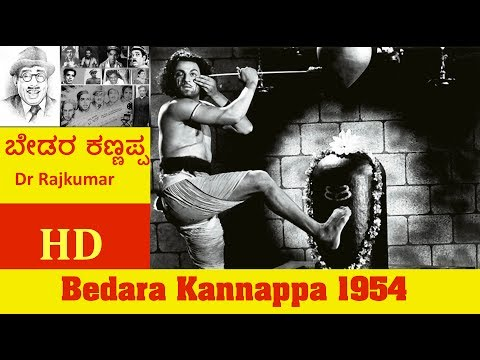 Bedara Kannappa  ಬೇಡರ ಕಣ್ಣಪ್ಪ(1954) Dr Rajkumar HD Full movie