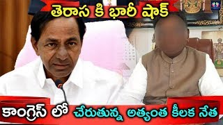 BIG SHOCK To CM KCR |  TRS  Senior Leader Ready to Join In Congress Party | TFC NEWS