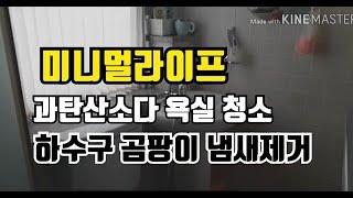 과탄산소다 청소 활용법 욕실 화장실 곰팡이 냄새제거 […