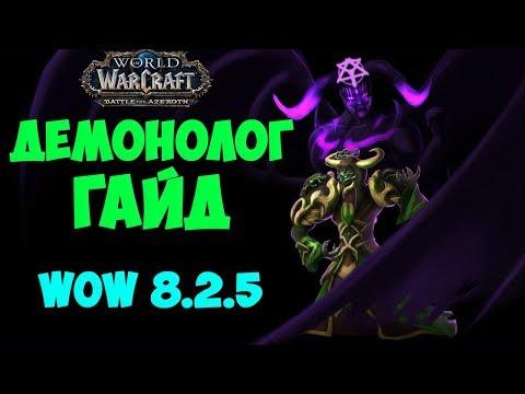 WoW ГАЙД НА ДЕМОНОЛОГА 8.2.5 (ДЕМО ЛОК)