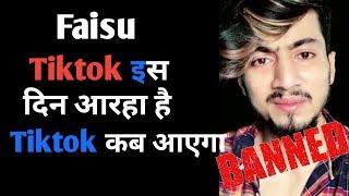 Mr faisu tiktok account banned / faisu tiktok account wapas kab ayega