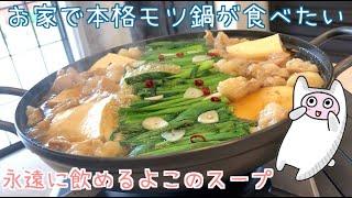 【もつ鍋】#76 お家で本格モツ鍋が食べたい!!