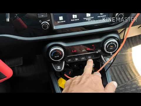 Кнопки управления Kia Rio X-Line Prestige
