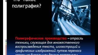 видео Промышленные специальности