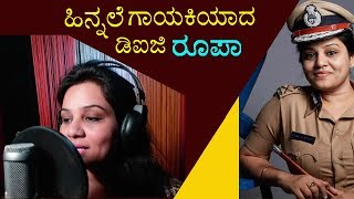 ಹಿನ್ನೆಲೆ ಗಾಯಕಿಯಾದ ಐಪಿಎಸ್ ರೂಪಾ ಮೌದ್ಗಲ್  Bengaluru DIG Roopa singing for Kannada Movie   TVNXT
