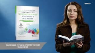 Теоретические основы дошкольного образования. Микляева Н.В., Микляева Ю.В., Виноградова Н.А.