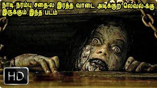 கொடூர காட்சிகளின் மொத்த ரூபம் - ஈவில் டெட் 2013 Tamil Dubbed Hollywood Movie Story & Review in Tamil