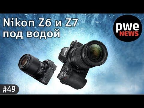 PWE News #49| Nikon Z для подводной съемки, Tamron излечился, 360° видео в 5.7К
