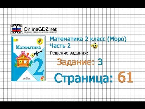 учебник по математике 2 класс 2 часть школа россии