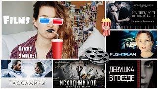 Последние просмотренные фильмы: Иллюзия полета, Пассажиры, на пятьдесят оттенков темнее и др.