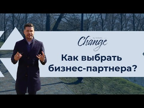 Как выбрать бизнес партнера? | Change By Kravets #9