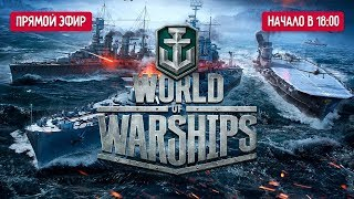 IGM LIVE: Следим за фарватером в World of Warships