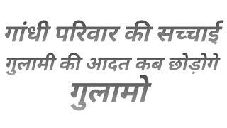 गांधी परिवार की सच्चाई क्या है