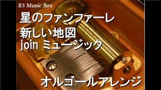 星のファンファーレ/新しい地図 join ミュージック【オルゴール】 (ゲーム「星のドラゴンクエスト」CMソング)