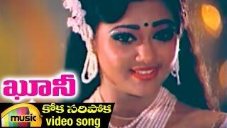 Koka Saripoka Video Song | Khooni Telugu Movie | Bhanu Chander | Ahalya | Ilayaraja | Mango Music