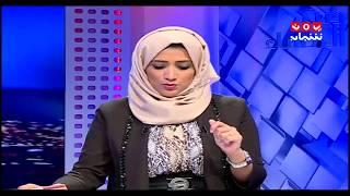 انتقاء القضايا الإنسانية وتجزئة حلول السلام في اليمن|مع عدنان الجبرني ومحمد القبيبان|حديث المساء2