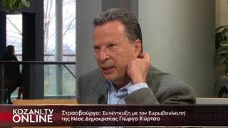 Ο Γιώργος Κύρτσος στο KOZANI.TV ONLINE από το Στρασβούργο