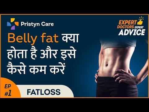 Belly Fat क्या होता है और इसे कैसे कम करे   Expert Doctors👨⚕️, Expert Advice