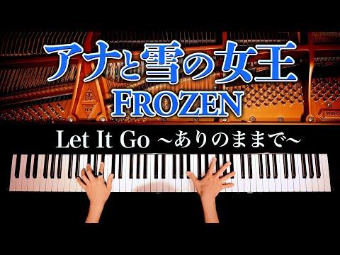 【ピアノ】アナと雪の女王/Let It Go-ありのままで-/Frozen/Disney/Piano/CANACANA