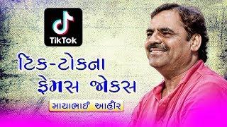 Tik-Tok Na Famous Jokes | Mayabhai Ahir