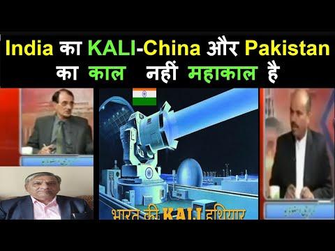 KALI | |Pakistan India News Online|Pak media on India latest | Pak media on India china
