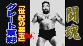 プロレス 闘魂 グレート東郷 「世紀の悪玉」 関連動画 猪木・馬場組 htt...