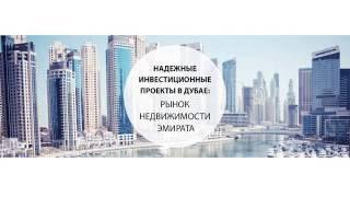 Надежные инвестиционные проекты в Дубае рынок недвижимости эмирата