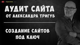 Аудит Юзабилити сайта. Вебстудия Создание сайтов под ключ.(, 2016-09-04T13:06:14.000Z)