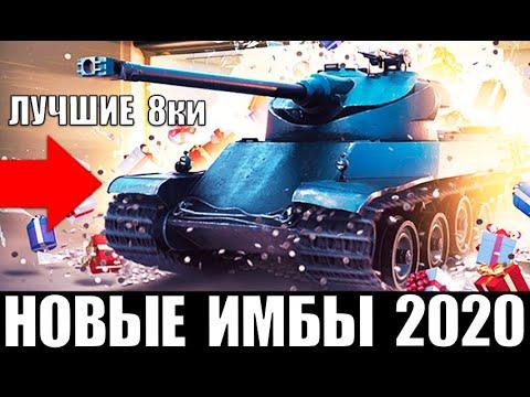 НОВЫЕ ИМБЫ 8 УРОВНЯ 2020! ЛУЧШИЕ ТАНКИ 8лвл WoT! ЧТО КАЧАТЬ В World Of Tanks?
