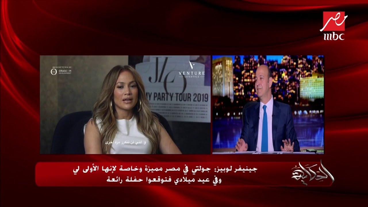 مصر تستقبل الموسيقار العالمي ياني وجينيفر لوبيز .. عمرو أديب: مفيش أجمل من الساحل الشمالي