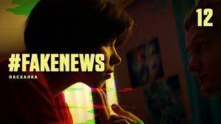 # FAKE_NEWS #12: пасхалка