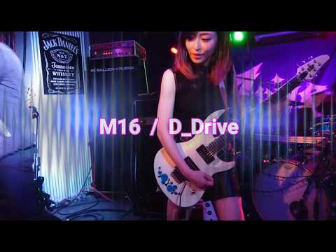 M16 / D_Drive (Yuki固定カメラ)