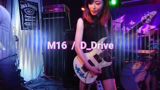 D_Driveの'M16' 2018年8月5日広島スマトラタイガーでのライブ映像です。...