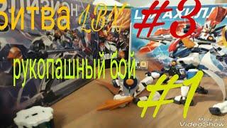 Битва LBX #3 , рукопашный бой #1