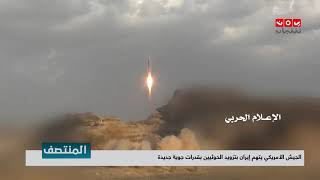 الجيش الأمريكي يتهم إيران بتزويد الحوثيين بقدرات جوية جديدة |  تقرير يمن شباب