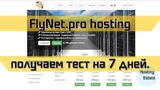 Flynet.pro хостинг обзор // Бесплатный тест VPS/VDS на 7 дней(Как убедиться в качестве хостинга? Заказать тестовый VDS и убедиться самому! Закажем сервер вместе! http://hosting.e..., 2016-10-28T21:40:25.000Z)