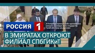 ТК РОССИЯ-1: В Эмиратах откроют филиал СПбГИКиТ