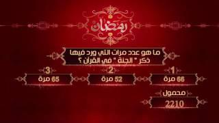 مسابقة  عمرة  سي بي سي سفرة |26 رمضان