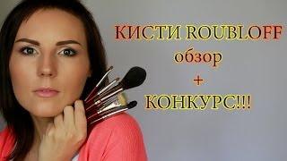 видео Кисти Рублефф (Roubloff) для дизайна ногтей