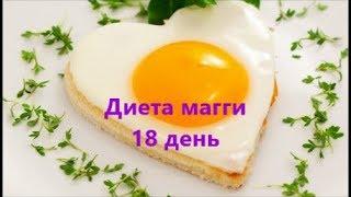 Диета Магги / Видеодневник / День 18 / Рыбный день