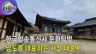 한국방송통신사 문화탐방 남도를 대표하는 사찰 대흥사