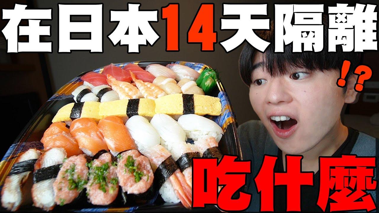 超豪華! 在日本的飯店14天隔離期間吃什麼? 這根本餐廳等級吧...